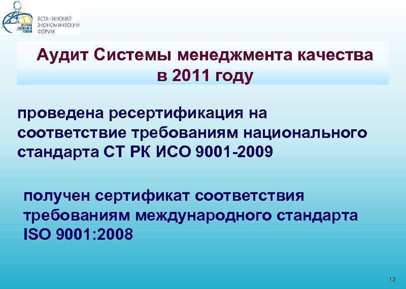 Аудит Системы менеджмента качества в 2011 году проведена ресертификация на соответствие требованиям национального стандарта
