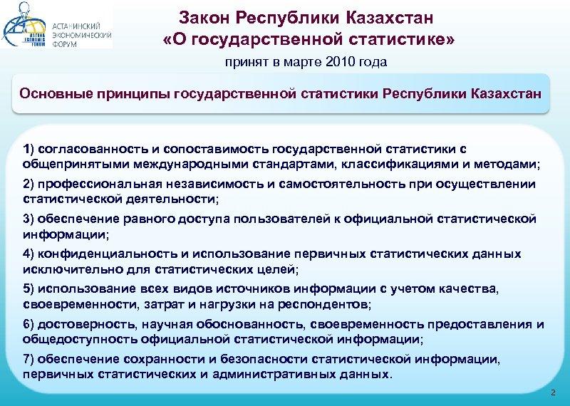 Закон Республики Казахстан «О государственной статистике» принят в марте 2010 года Основные принципы государственной