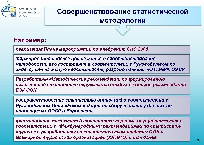 Совершенствование статистической методологии Например: реализация Плана мероприятий по внедрению СНС 2008 формирование индекса цен