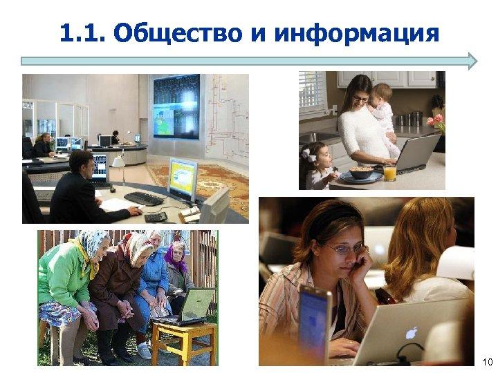 1. 1. Общество и информация 10
