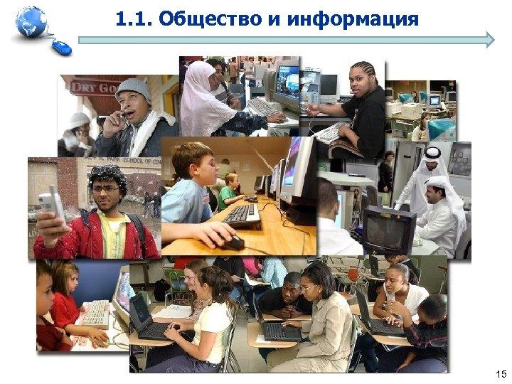 1. 1. Общество и информация 15
