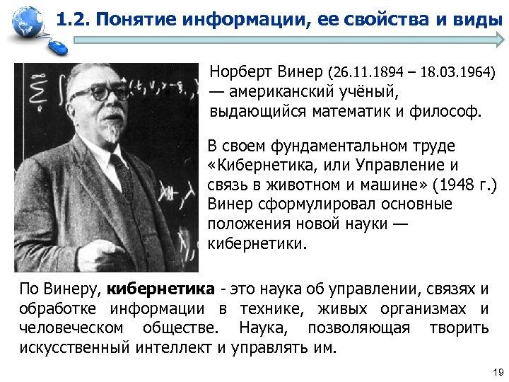 1. 2. Понятие информации, ее свойства и виды Норберт Винер (26. 11. 1894 –