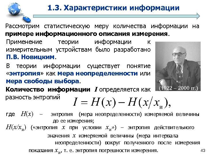 1. 3. Характеристики информации Рассмотрим статистическую меру количества информации на примере информационного описания измерения.