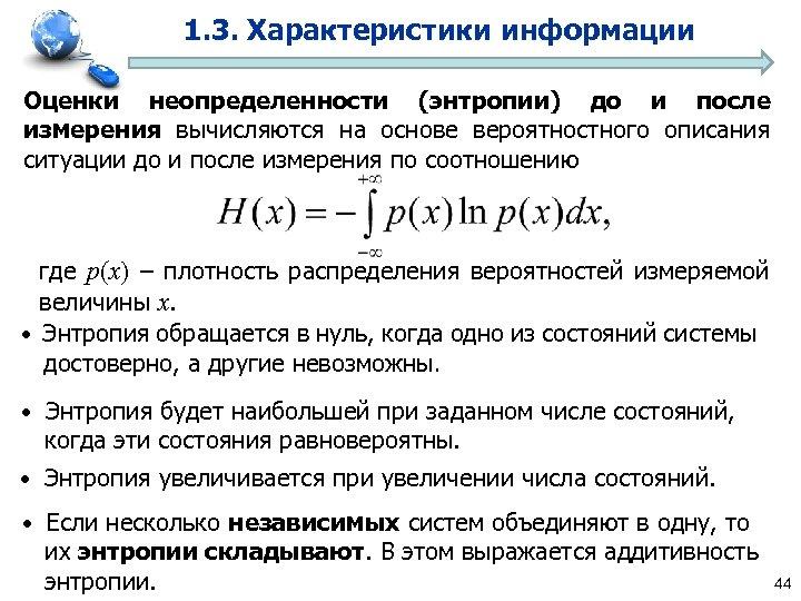 1. 3. Характеристики информации Оценки неопределенности (энтропии) до и после измерения вычисляются на основе