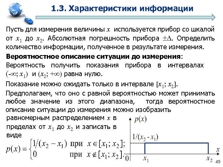 1. 3. Характеристики информации Пусть для измерения величины x используется прибор со шкалой от