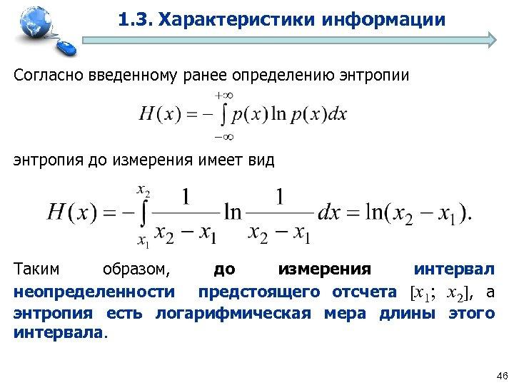 1. 3. Характеристики информации Согласно введенному ранее определению энтропии энтропия до измерения имеет вид