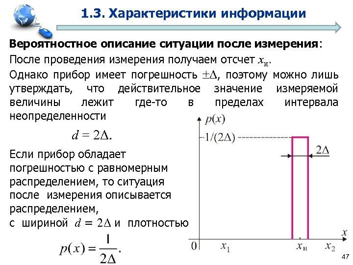 1. 3. Характеристики информации Вероятностное описание ситуации после измерения: После проведения измерения получаем отсчет