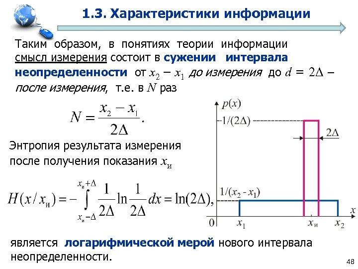 1. 3. Характеристики информации Таким образом, в понятиях теории информации смысл измерения состоит в