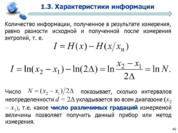 1. 3. Характеристики информации Количество информации, полученное в результате измерения, равно разности исходной и