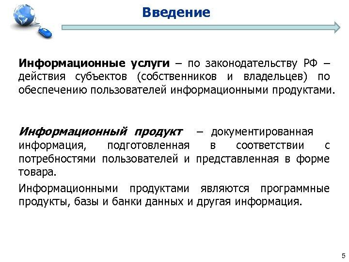 Введение Информационные услуги – по законодательству РФ – действия субъектов (собственников и владельцев) по