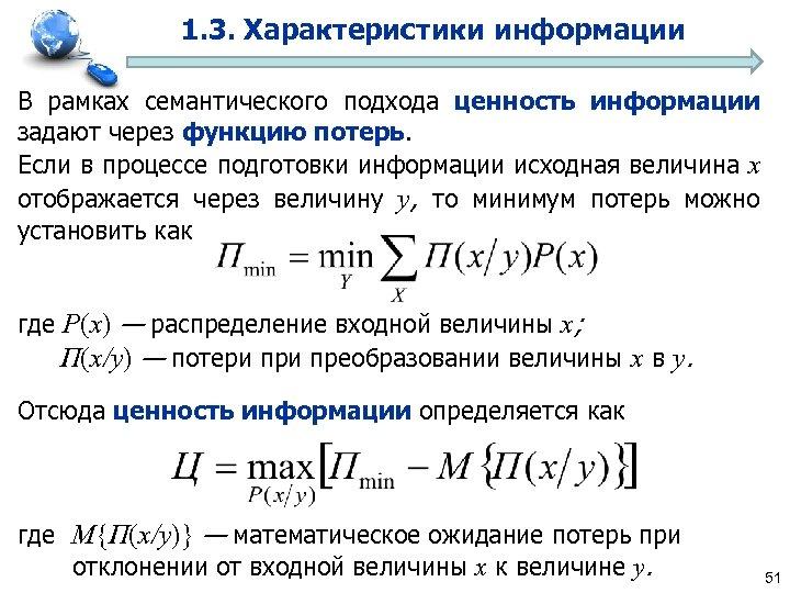 1. 3. Характеристики информации В рамках семантического подхода ценность информации задают через функцию потерь.