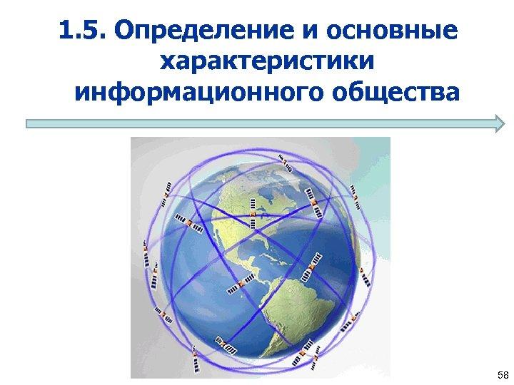 1. 5. Определение и основные характеристики информационного общества 58