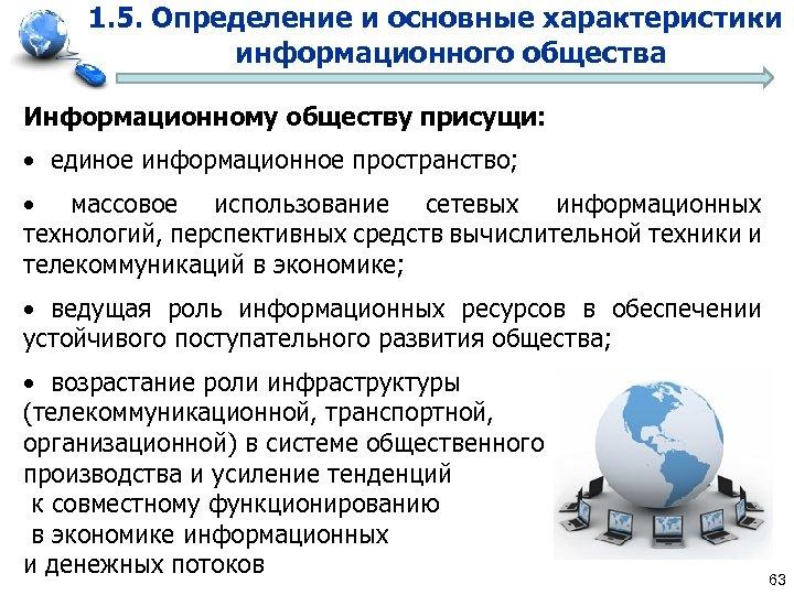 1. 5. Определение и основные характеристики информационного общества Информационному обществу присущи: • единое информационное