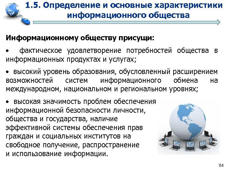 1. 5. Определение и основные характеристики информационного общества Информационному обществу присущи: • фактическое удовлетворение