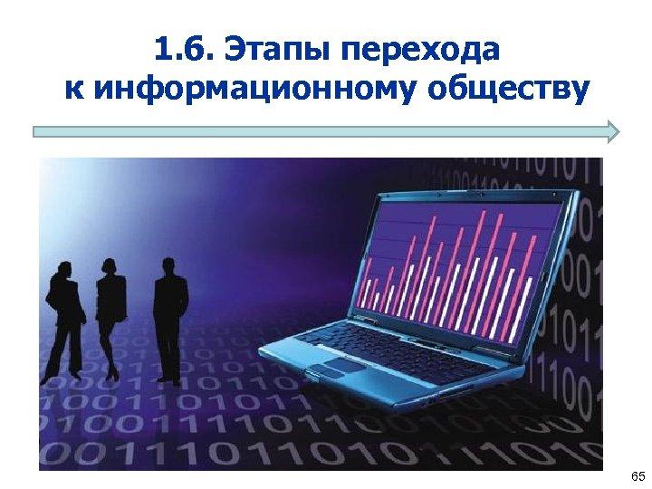 1. 6. Этапы перехода к информационному обществу 65