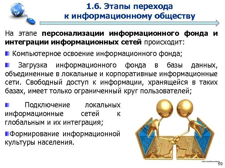 1. 6. Этапы перехода к информационному обществу На этапе персонализации информационного фонда и интеграции