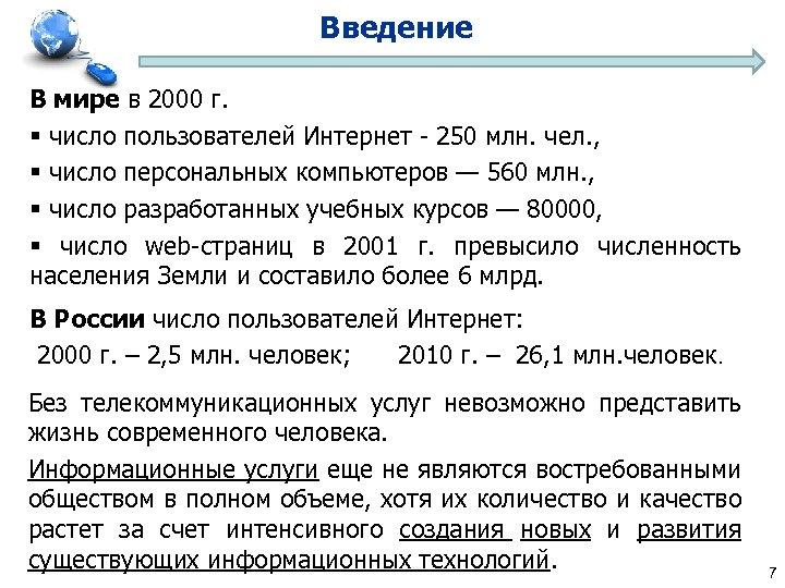 Введение В мире в 2000 г. § число пользователей Интернет - 250 млн. чел.