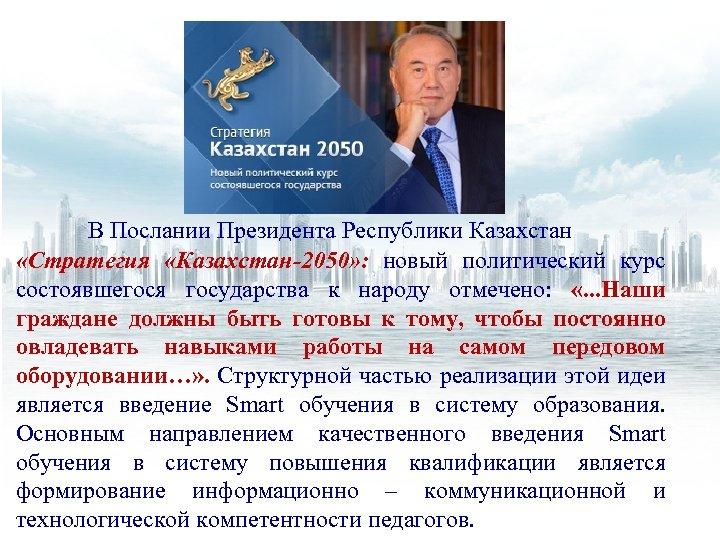 В Послании Президента Республики Казахстан «Стратегия «Казахстан-2050» : новый политический курс состоявшегося государства к