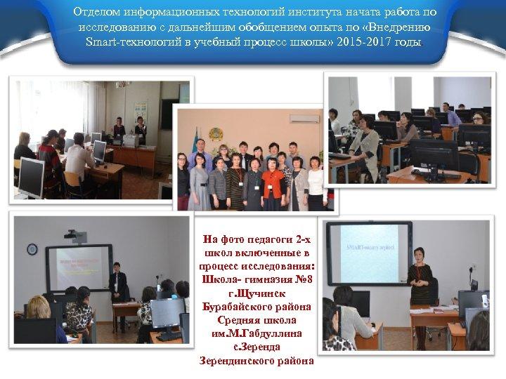 Отделом информационных технологий института начата работа по исследованию с дальнейшим обобщением опыта по «Внедрению