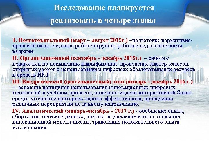 Исследование планируется реализовать в четыре этапа: I. Подготовительный (март – август 2015 г. )