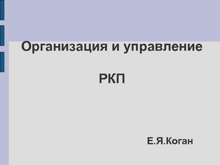 Организация и управление РКП Е. Я. Коган
