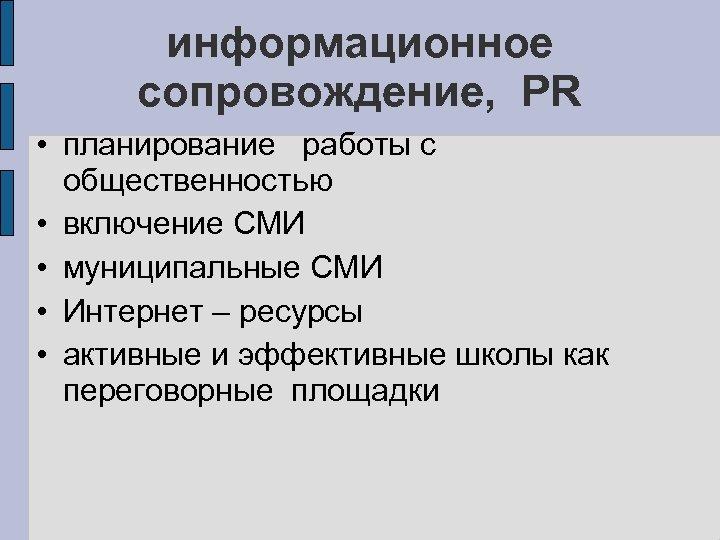 информационное сопровождение, PR • планирование работы с общественностью • включение СМИ • муниципальные СМИ