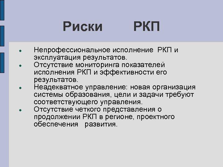 Риски РКП Непрофессиональное исполнение РКП и эксплуатация результатов. Отсутствие мониторинга показателей исполнения РКП и