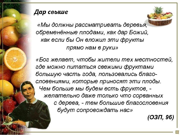 Дар свыше «Мы должны рассматривать деревья, обременённые плодами, как дар Божий, как если бы