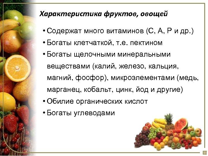 Характеристика фруктов, овощей • Содержат много витаминов (С, А, Р и др. ) •