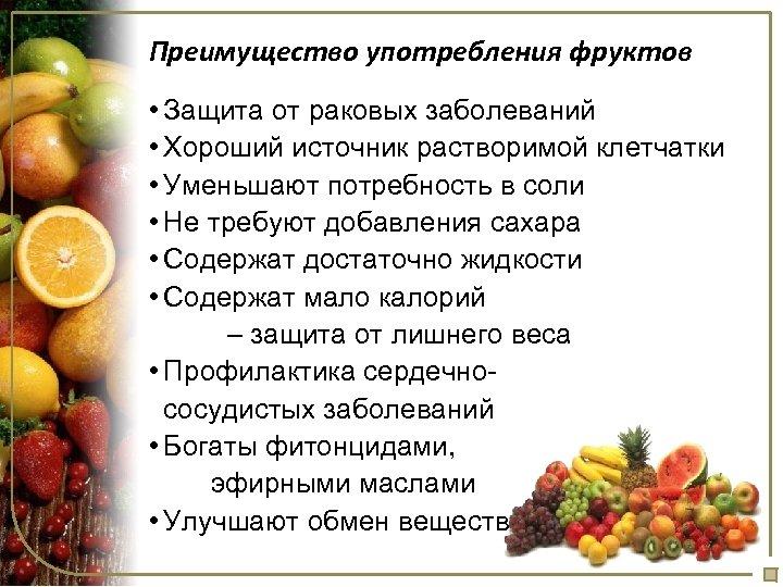 Преимущество употребления фруктов • Защита от раковых заболеваний • Хороший источник растворимой клетчатки •