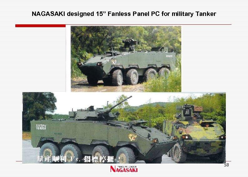 """NAGASAKI designed 15"""" Fanless Panel PC for military Tanker 58"""