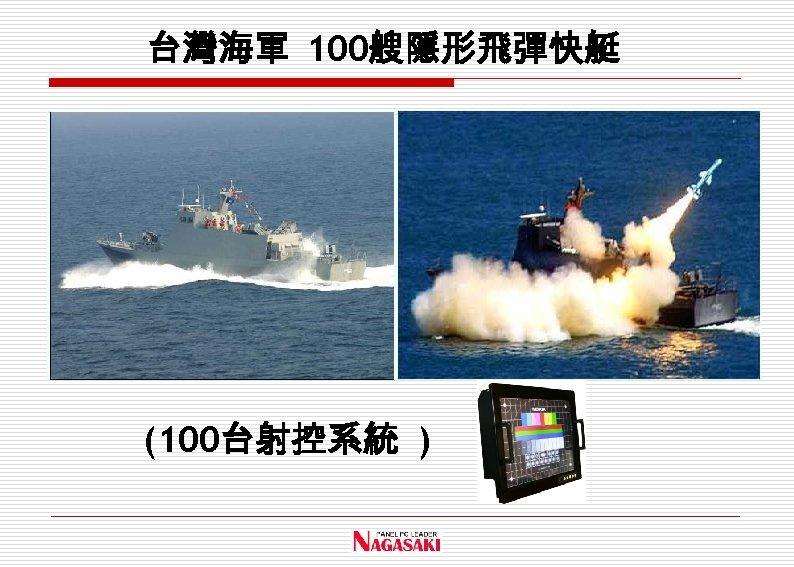 台灣海軍 100艘隱形飛彈快艇 (100台射控系統 )