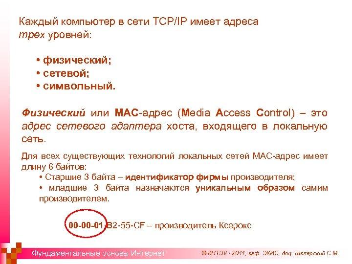 Каждый компьютер в сети TCP/IP имеет адреса трех уровней: • физический; • сетевой; •