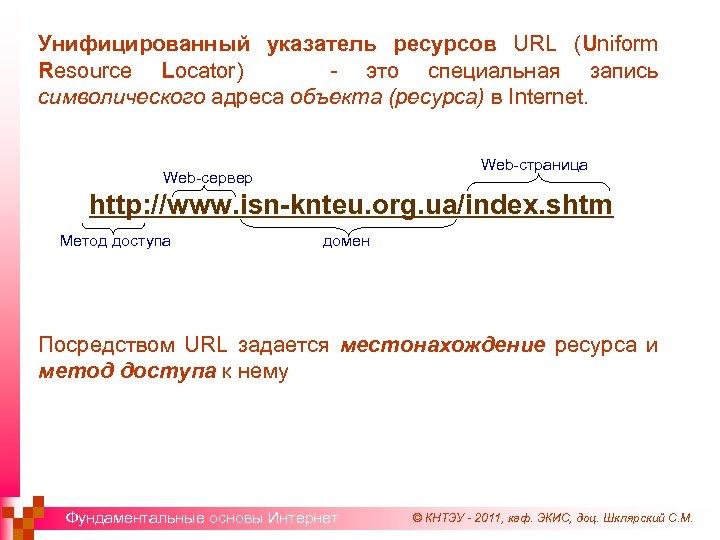 Унифицированный указатель ресурсов URL (Uniform Resource Locator) - это специальная запись символического адреса объекта