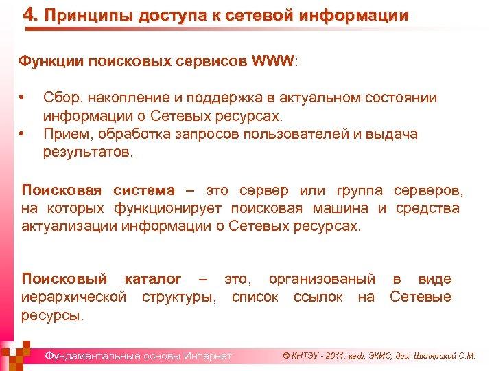 4. Принципы доступа к сетевой информации Функции поисковых сервисов WWW: • • Сбор, накопление