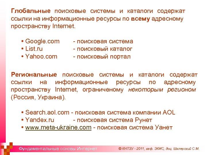 Глобальные поисковые системы и каталоги содержат ссылки на информационные ресурсы по всему адресному пространству