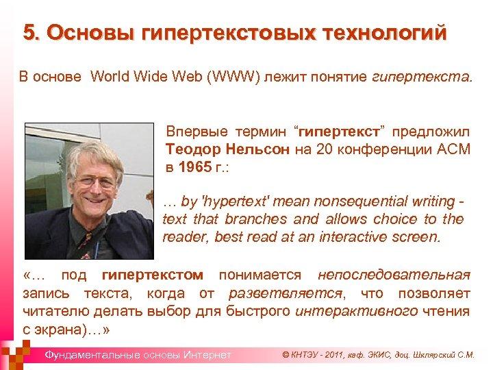 5. Основы гипертекстовых технологий В основе World Wide Web (WWW) лежит понятие гипертекста. Впервые
