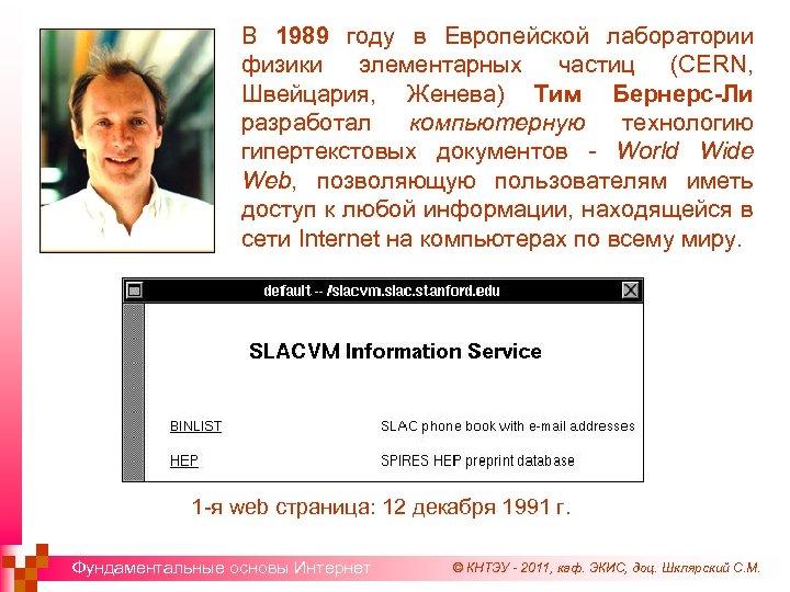 В 1989 году в Европейской лаборатории физики элементарных частиц (CERN, Швейцария, Женева) Тим Бернерс-Ли