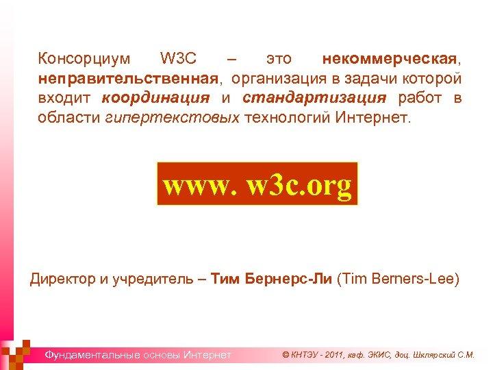 Консорциум W 3 C – это некоммерческая, неправительственная, организация в задачи которой входит координация