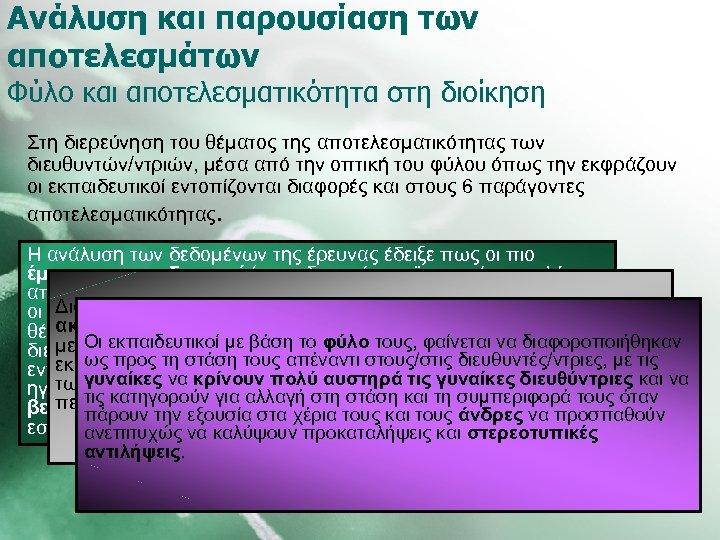 Ανάλυση και παρουσίαση των αποτελεσμάτων Φύλο και αποτελεσματικότητα στη διοίκηση Στη διερεύνηση του θέματος