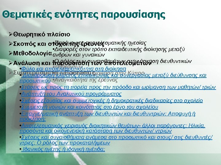 Θεματικές ενότητες παρουσίασης ØΘεωρητικό πλαίσιο • Παράγοντες αποτελεσματικής ηγεσίας ØΣκοπός και στόχοι της έρευνας