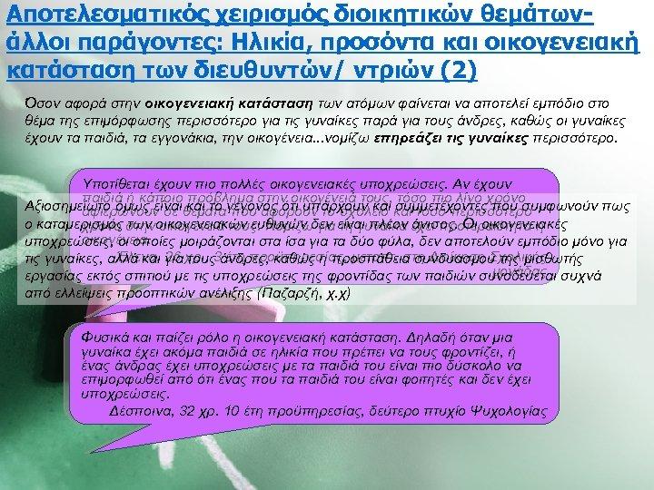 Αποτελεσματικός χειρισμός διοικητικών θεμάτωνάλλοι παράγοντες: Ηλικία, προσόντα και οικογενειακή κατάσταση των διευθυντών/ ντριών (2)