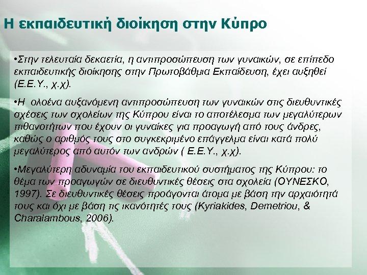 Η εκπαιδευτική διοίκηση στην Κύπρο • Στην τελευταία δεκαετία, η αντιπροσώπευση των γυναικών, σε