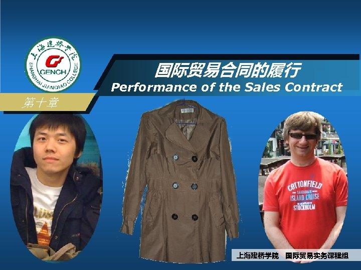 国际贸易合同的履行 Performance of the Sales Contract 第十章 上海建桥学院 国际贸易实务课程组