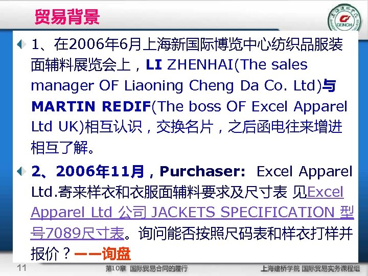 贸易背景 1、在 2006年 6月上海新国际博览中心纺织品服装 面辅料展览会上,LI ZHENHAI(The sales manager OF Liaoning Cheng Da Co. Ltd)与