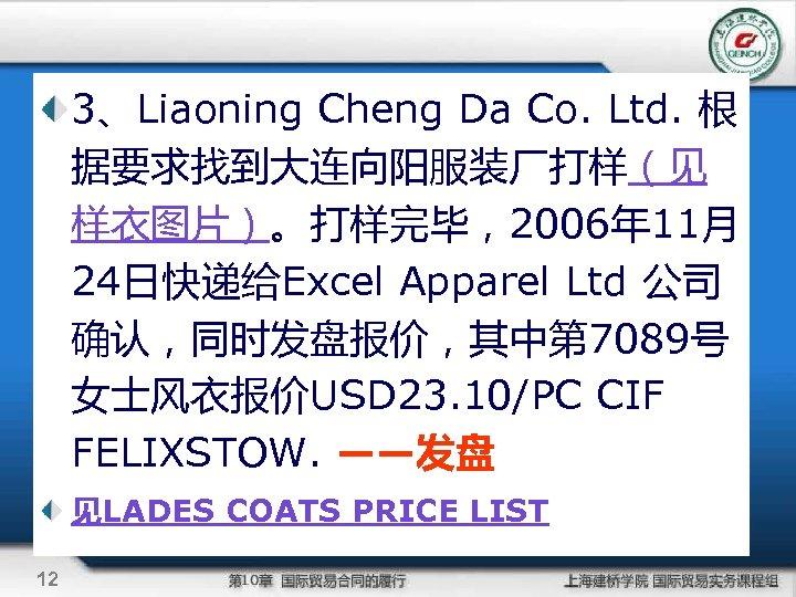 3、Liaoning Cheng Da Co. Ltd. 根 据要求找到大连向阳服装厂打样(见 样衣图片)。打样完毕,2006年 11月 24日快递给Excel Apparel Ltd 公司 确认,同时发盘报价,其中第