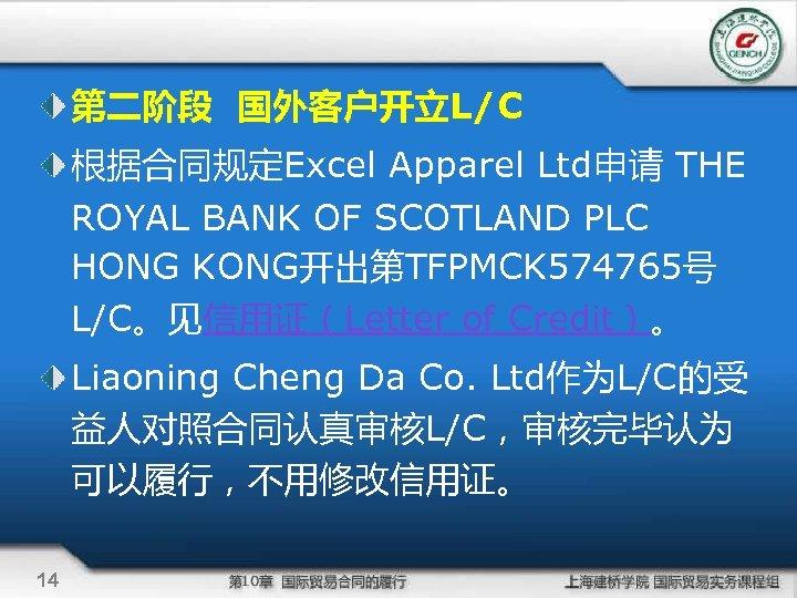 第二阶段 国外客户开立L/C 根据合同规定Excel Apparel Ltd申请 THE ROYAL BANK OF SCOTLAND PLC HONG KONG开出第TFPMCK 574765号