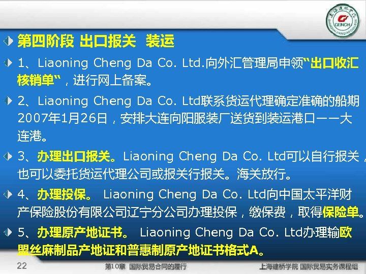"""第四阶段 出口报关 装运 1、Liaoning Cheng Da Co. Ltd. 向外汇管理局申领""""出口收汇 核销单"""",进行网上备案。 2、Liaoning Cheng Da Co."""