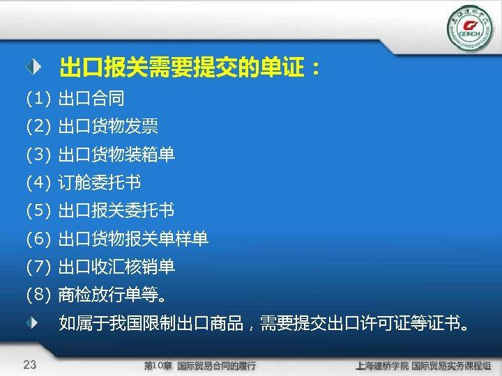 出口报关需要提交的单证: (1) 出口合同 (2) 出口货物发票 (3) 出口货物装箱单 (4) 订舱委托书 (5) 出口报关委托书 (6) 出口货物报关单样单 (7)
