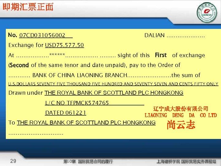 即期汇票正面 No. 07 CD 031056002 DALIAN ……………. . …. Exchange for USD 75, 577.
